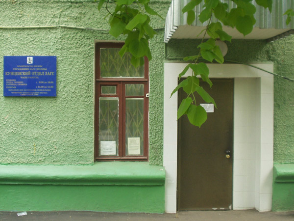 Кунцевский ЗАГС фото