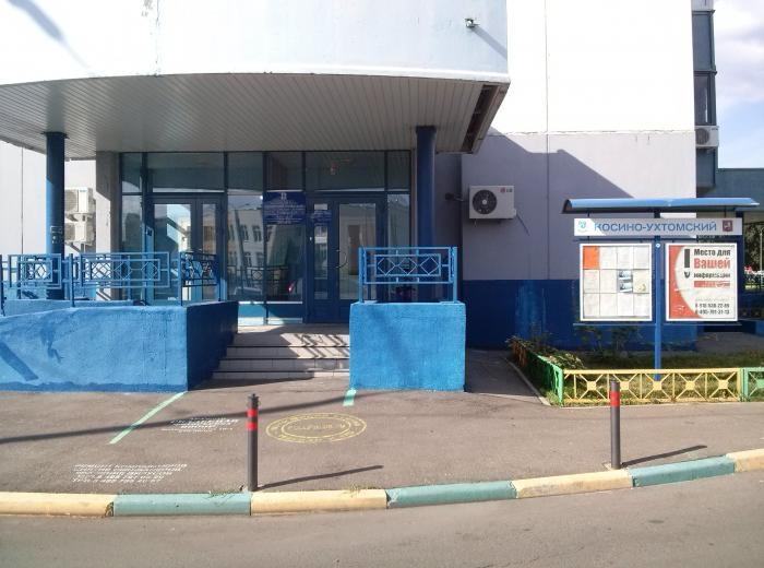 Ухтомский ЗАГС фото