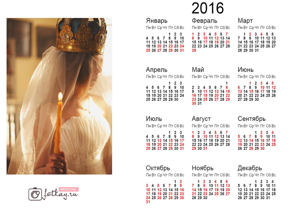 Календарь венчаний 2016 Москва